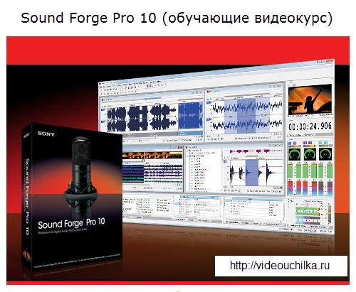 Функции обработки Sound Forge Pro 10