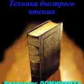 Доминанта – Техника Быстрого Чтения.