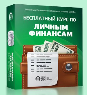 Личные финансы от Александра Евстегнеева