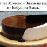 Торт птичье молоко — рецепт (обучающий видео урок)