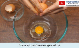 В миску разбиваем два яйца