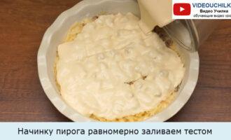Начинку пирога равномерно заливаем тестом
