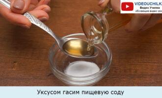 Уксусом гасим пищевую соду