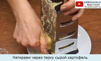 Натираем через терку сырой картофель