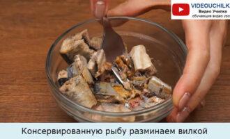 Консервированную рыбу разминаем вилкой