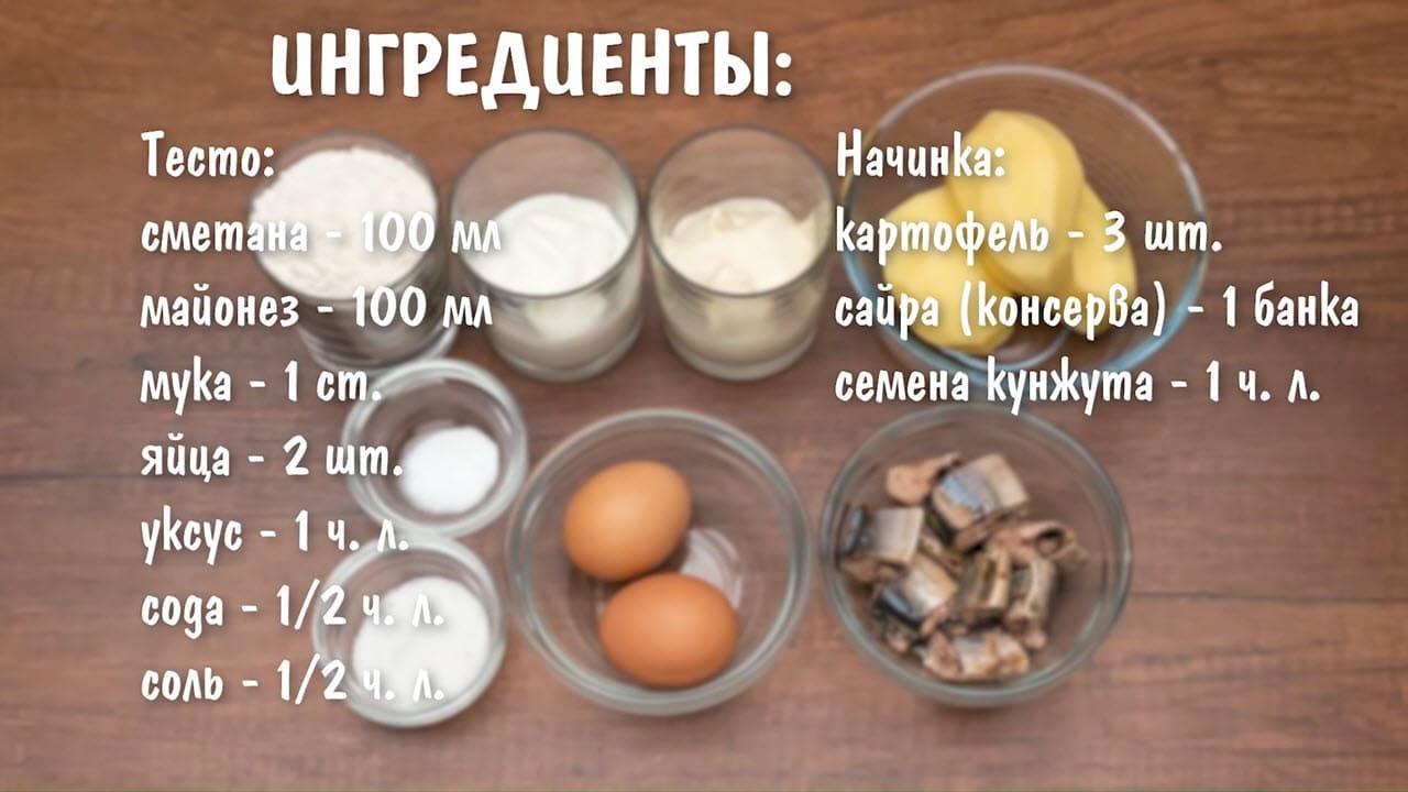 Рыбный пирог - ингредиенты