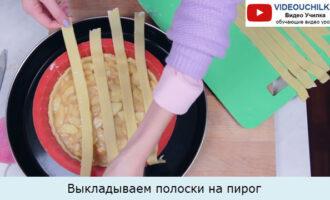 Выкладываем полоски на пирог