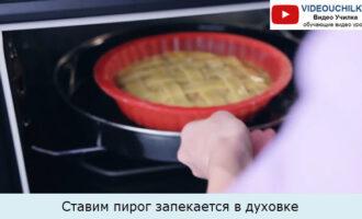Ставим пирог запекается в духовке