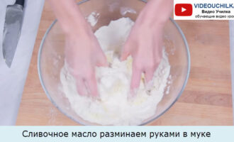 Сливочное масло разминаем руками в муке