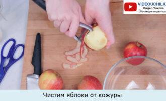 Чистим яблоки от кожуры