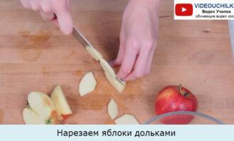 Нарезаем яблоки дольками