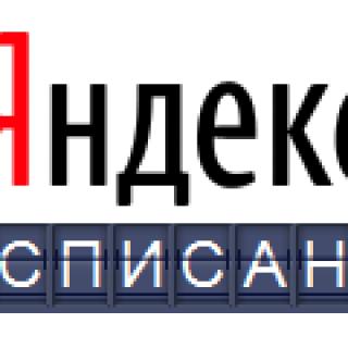 Яндекс.Расписания.