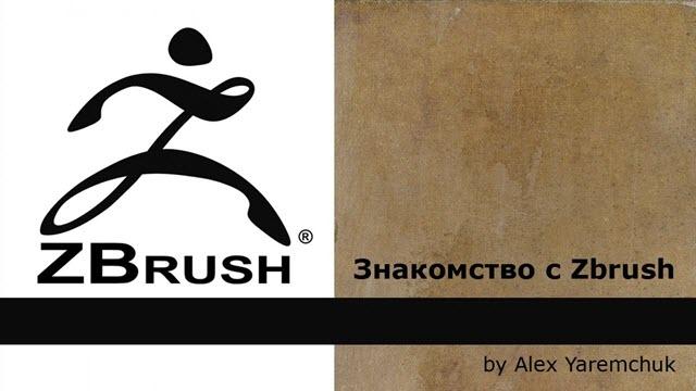 Знакомство с Zbrush