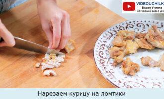 Нарезаем курицу на ломтики