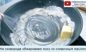 На сковороде обжариваем муку со сливочным маслом