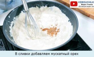 В сливки добавляем мускатный орех