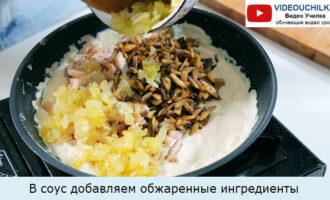 В соус добавляем обжаренные ингредиенты