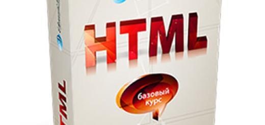 Базовый курс по HTML от Евгения Попова