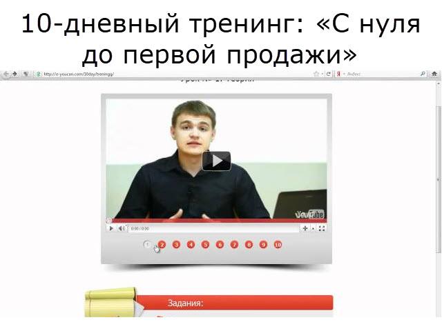 10-дневный тренинг: «С нуля до первой продажи» от Евгения Смирнова (смотреть онлайн видео уроки)