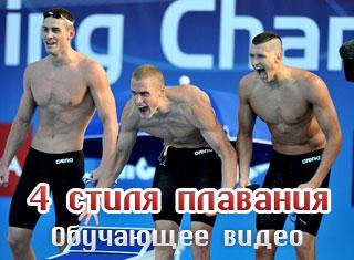 Обучение плаванию - стили плавания
