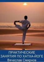 Вячеслав Смирнов - хатха йога