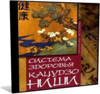 Система Кацудзо Ниши (видео обучение)