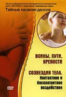 Даосский массаж (обучающие видео)