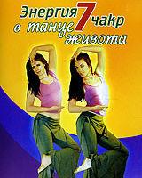 Энергия 7 чакр в танце живота (обучение видео онлайн)