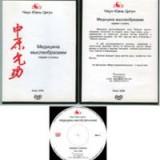 Чжун Юань цигун (онлайн видео)
