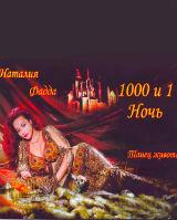 Танец живота — 1000 и 1 ночь (обучающие уроки)