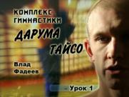 Дарума Тайсо (видео урок)