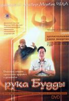 Рука Будды (обучающие видео)