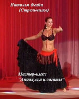 Танец живота: Андалусия и сагаты