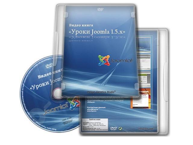 Видео уроки Joomla 1.5 Самое лучшее (онлайн обучение)