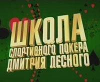 Школа покера от Дмитрия Лесного