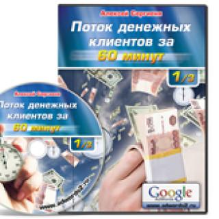 Поток денежных клиентов за 60 минут