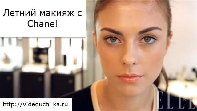 Летний макияж с Chanel
