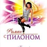 Уроки эротического танца — роман с пилоном