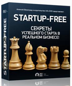 STARTUP FREE. Секреты успешного старта в реальном бизнесе! (видео уроки онлайн)