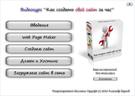 Как создать свой сайт за час от Александра Борисовича