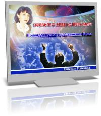 Пошаговый план продвижения блога (вебинар)