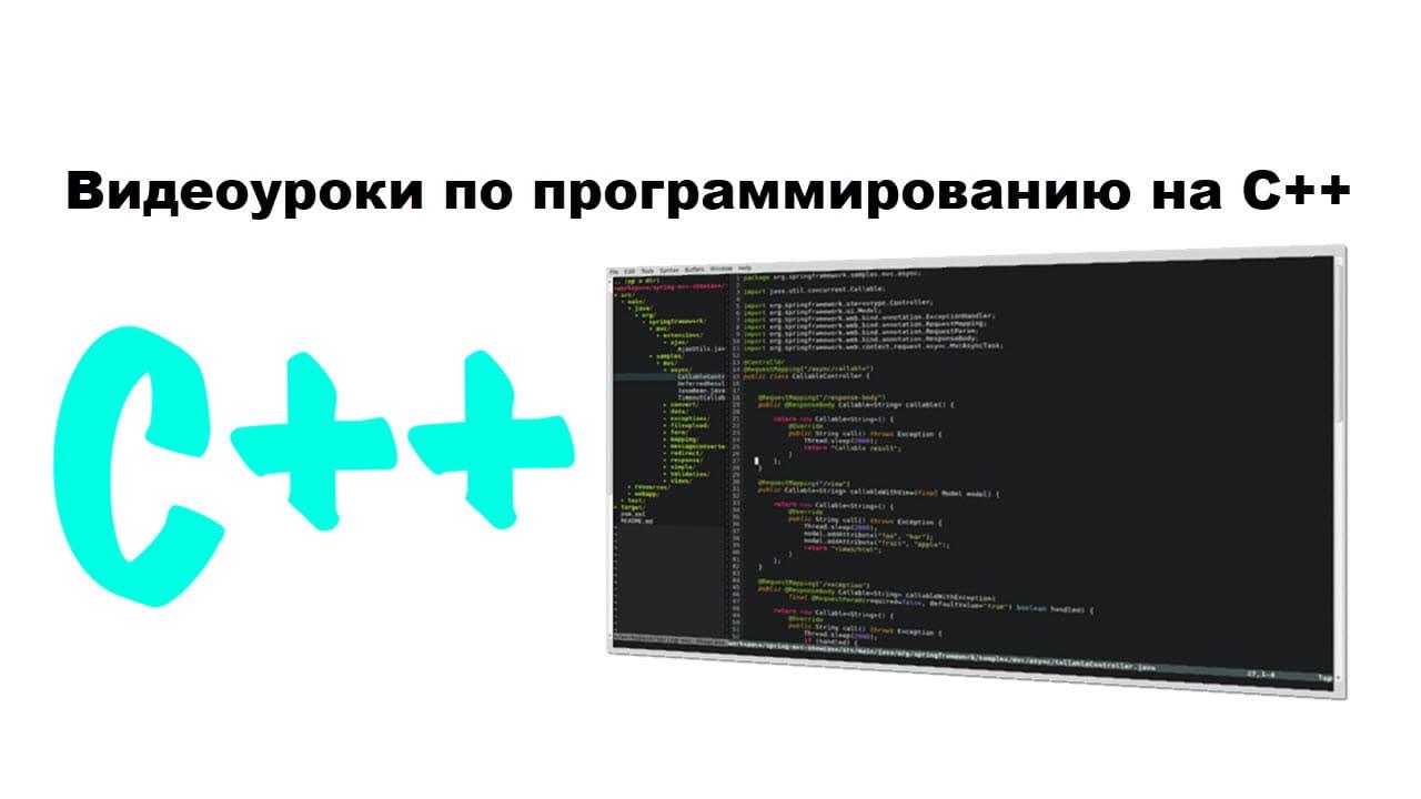 Видеоуроки по программированию на С++