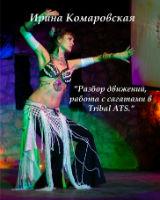 Танец живота: работа с сагатами в Трайбл