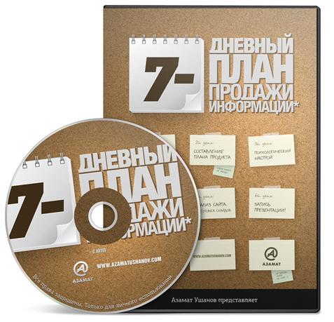 """""""7-дневный план продажи информации с нуля"""""""
