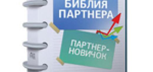 """Видеокурс """"Библия Партнера"""" Никита Королев"""