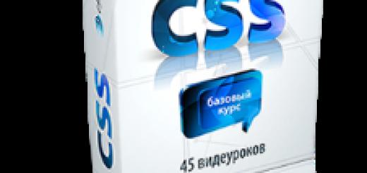 Бесплатный курс по CSS от Евгения Попова