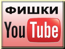 Фишки YouTube