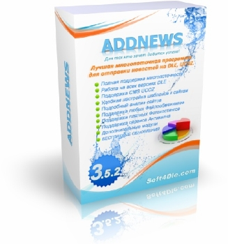 Видеокурс по программе Addnews