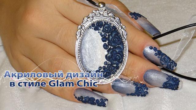 Акриловый дизайн ногтей в стиле Glam Chic