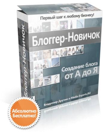 Блоггер-Новичок